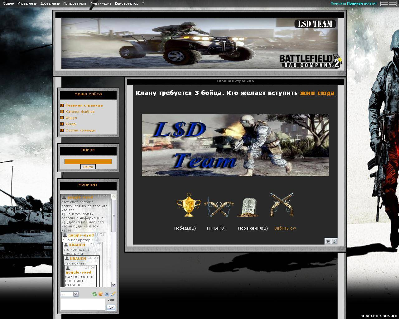 Современный и адаптивный шаблон под названием gauge для игрового сайта в системе ucoz